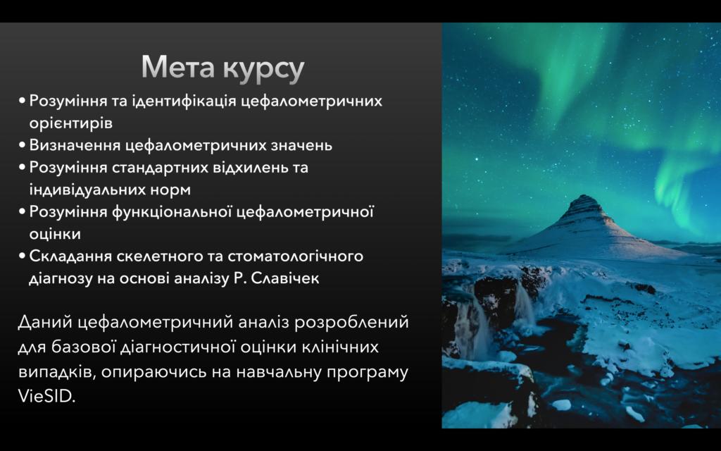 Знімок екрана 2021-09-13 о 09.53.36